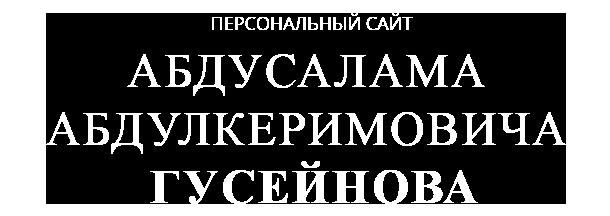 guseinov.ru